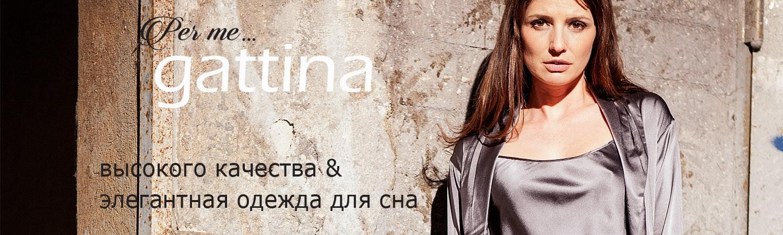 GATTINA - высокого качества & элегантная одежда для сна