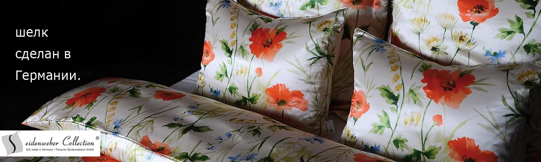 Seidenweber шелковое постельное белье